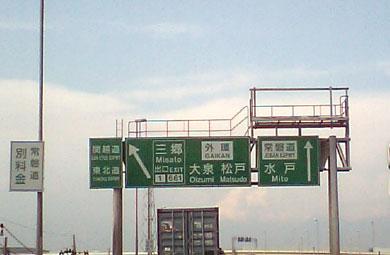 首都高速出口の看板ここを左に。