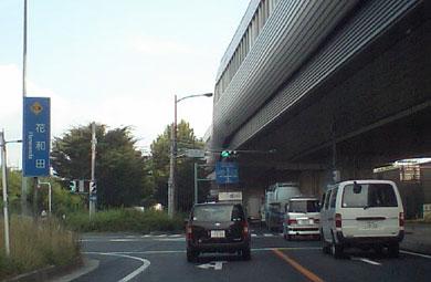 高速を降りてすぐの「花和田」交差点を左折。