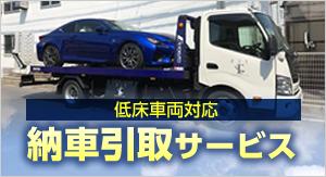 納車引取サービス