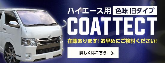 ハイエース200系 標準・ワイド 旧タイプコートテクト在庫あります!