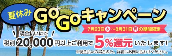 夏休みGoGoキャンペーン 税別20000円以上のご利用で5%還元