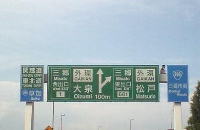 首都高分岐すぐの看板。右に行きます。